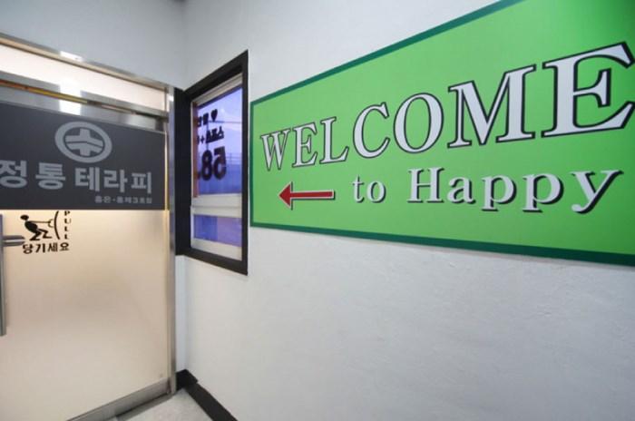 홍제동-수전통테라피