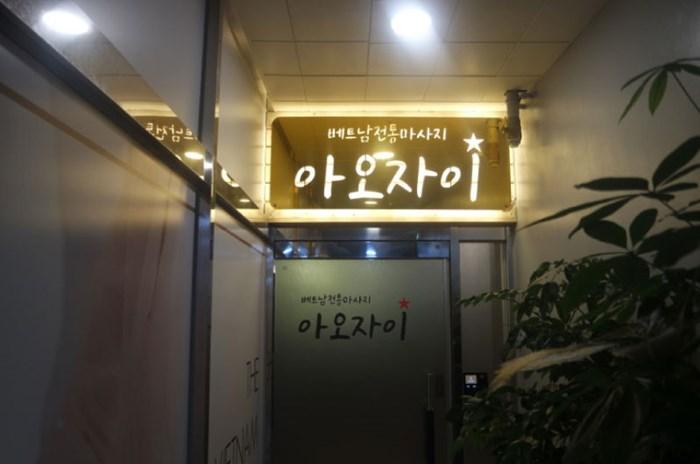 용이동-베트남이발소아오자이